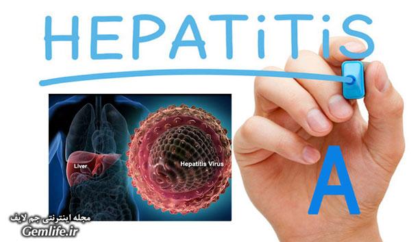 هپاتیت A یا هپاتیت نوع آ