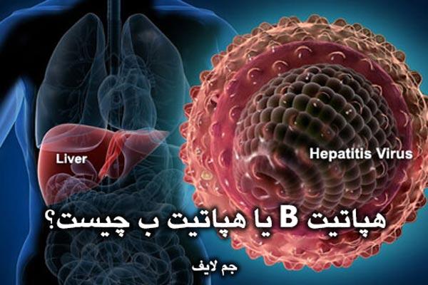 هپاتیت B یا هپاتیت ب چیست