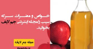 خواص سرکه سیب, مضرات سرکه سیب, طریقه مصرف سرکه سیب, میزان استفاده سرکه سیب و خواص سرکه سیب برای لاغری