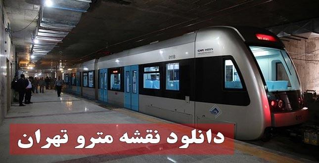 نقشه مترو تهران جدید