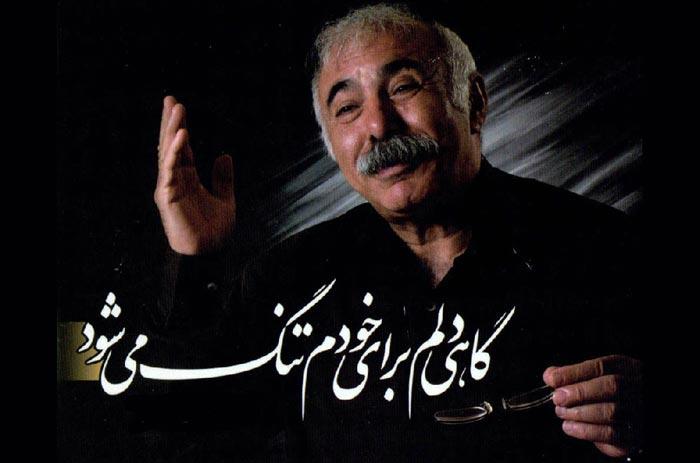 اشعار محمدعلی بهمنی, گاهی دلم برای خودم تنگ میشود