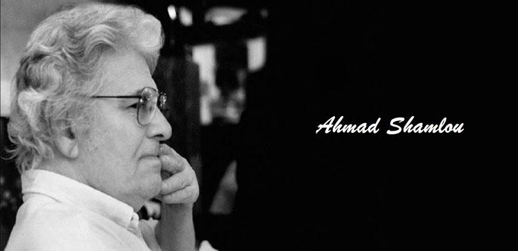 منتخب اشعار احمد شاملو و گزیده ای از آثار و اشعار و جملات عاشقانه وی