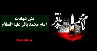 متن تسلیت شهادت امام محمد باقر علیه السلام ملقب به باقر العلوم