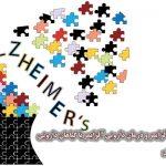 علت بیماری آلزایمر و درمان دارویی آلزایمر با گیاهان دارویی
